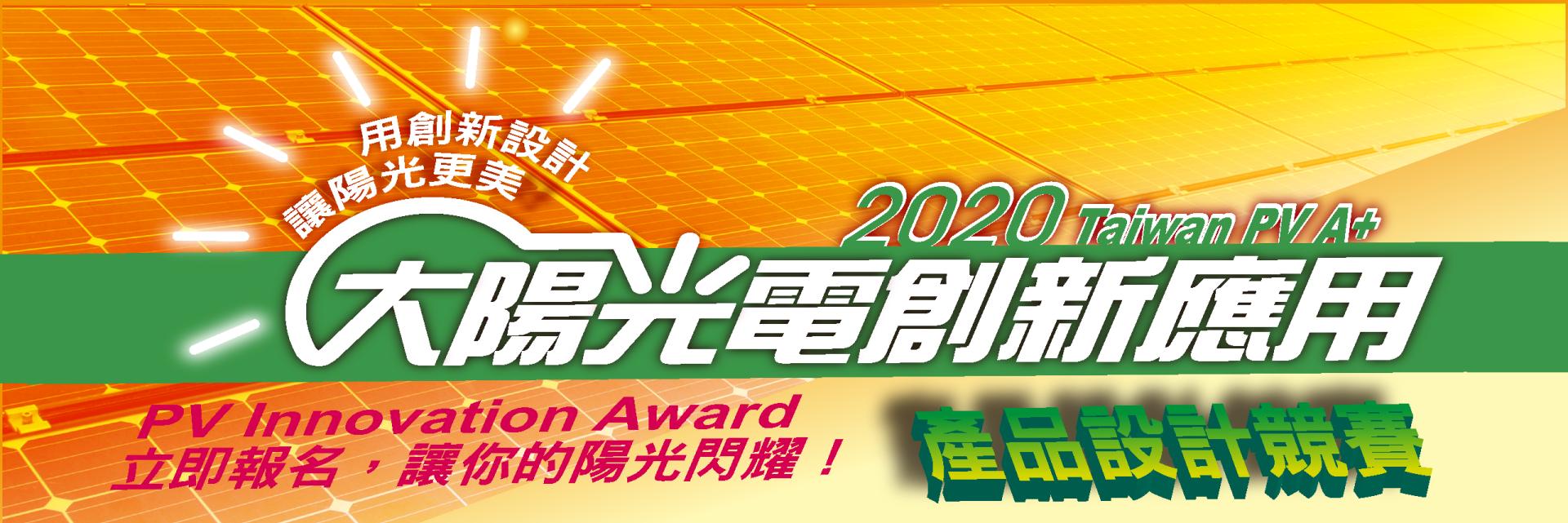 PVAward2020_banner